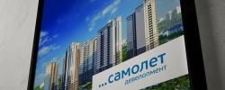 СМИ: через 10 лет «Самолет» построит в Мытищах крупный жилой квартал