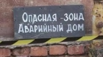 Минстрой РФ подготовило новые механизмы для расселения аварийного жилья, признанного таковым после 1 января 2012 года
