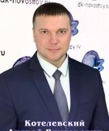 Котелевский Андрей Викторович