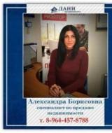 Бухарова Александра Борисовна