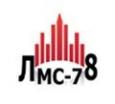 ЛМС-78 - информация и новости в компании ЛенМонтажСтрой-78