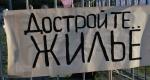 Депутат Мособлдумы предлагает ввести уголовную ответственность застройщиков за неисполнение обязательств по ДДУ