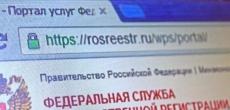 Росреестр нескольких регионов прекратил электронную регистрацию сделок с недвижимостью