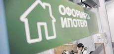 Министр Якушев «планирует» ипотечную ставку в конце года 9,1%