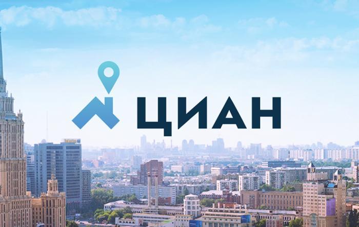 ФАС России возбудила дело против ЦИАН за нарушение законодательства