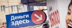 Микрокредиты под залог жилья в России теперь вне закона