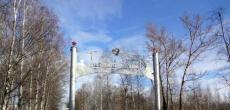 Врио губернатора Беглов одобрил застройку сельхозземель