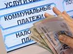 Каждой десятой семье в России не хватает средств на регулярную оплату коммунальных услуг