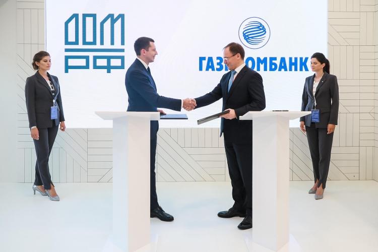 «Дом.РФ» и «Газпромбанк» договорились о выпуске совместных ипотечных облигаций  на 350 млрд