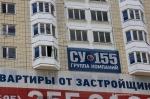 СУ-155 по решению Арбитражного суда Московской области признано банкротом – открыто конкурсное производство