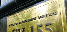 Экс-владелец СУ-155 Балакин признан банкротом
