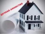 «Дачная амнистия» в России продлена до 1 марта 2020 года – президент Путин подписал соответствующий закон