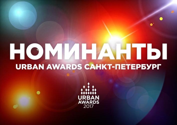 Определены номинанты Премии «Urban Awards Санкт-Петербург»