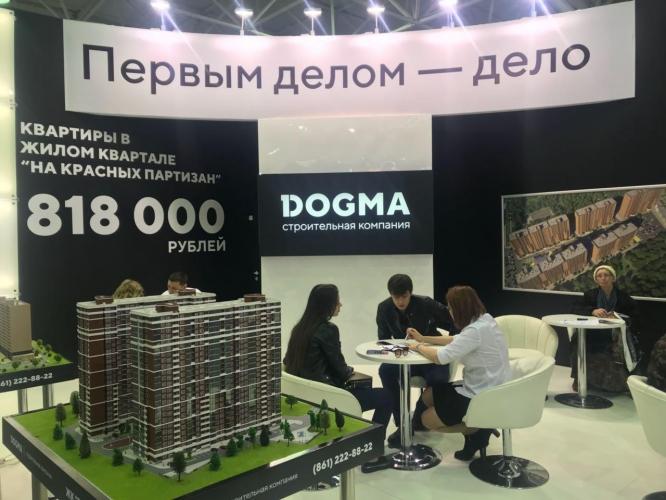 В октябре в Краснодаре новая «Ярмарка жилья» откроет свои двери для застройщиков, риэлторов и покупателей жилья
