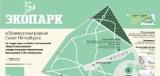 Экопарк в Приморском районе Петербурга начнут строить в августе этого года