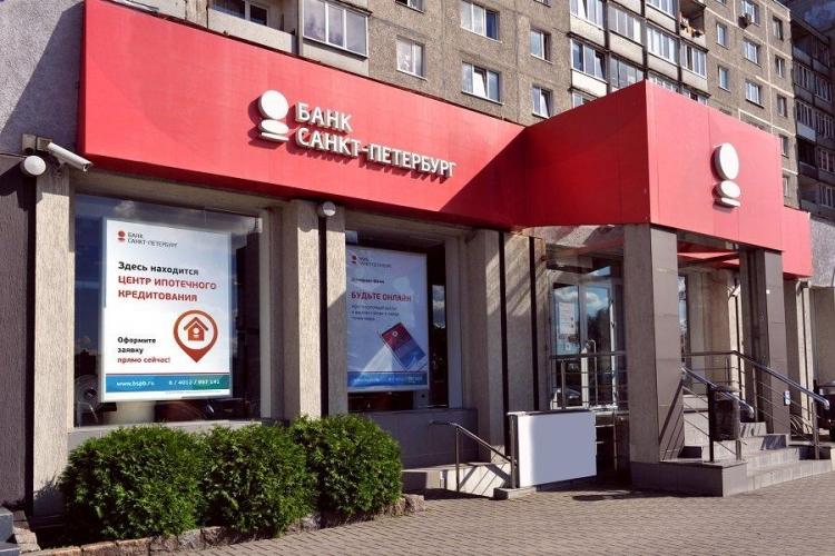 Как получить кредит в банке санкт петербург онлайн кредит во всех банках