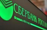 Сбербанк объявил о снижении процентных ставок по ипотечным кредитам до уровня ниже 10% годовых