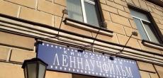РАД повторно продает недвижимость «Леннаучфильма»