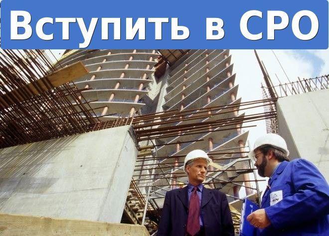 «Юрьев день» для членов строительных саморегулируемых организаций подошел к концу