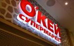 С разрешения ФАС России X5 Retail Group переделает 32 супермаркета сети «О'Кей» в разных регионах в магазины «Перекресток»