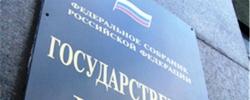Депутат ГД Вострецов: Главное – не допустить сокращения спроса и предложения