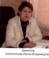 Смольникова  Ирина Владимировна