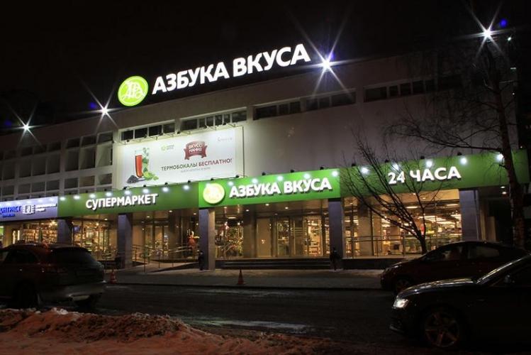 «Азбука Вкуса» планирует нарастить присутствие в Петербурге
