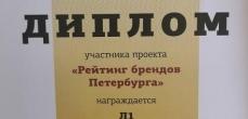 Компания Л1 вошла в топ-100 брендов Санкт-Петербурга