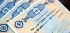 Обманутым дольщикам хотят дать возможность второй раз использовать сертификат маткапитала