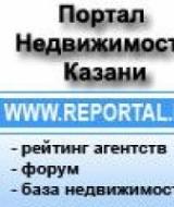 Портал недвижимости Казани