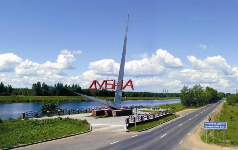 Московская область формирует экспертный совет ОЭЗ «Дубна»