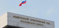 «ПСН» Ананьева обязали выплатить 6,3 млрд рублей Промсвязьбанку с третьей попытки
