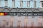 Власти предварительно одобрили законопроект Минфина о передаче АИЖК акций банка «Российский капитал»