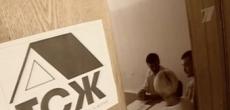 ТСЖ дома на Подвойского обвиняют в мошенничестве