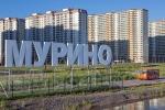 Через год поселок Мурино во Всеволожском районе Ленобласти собирается получить статус города