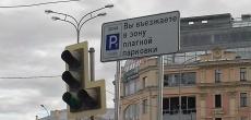 Нарушителей правил парковки в центре Петербурга смогут начать штрафовать