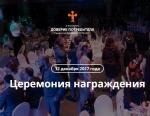 12 декабря в Петербурге состоится торжественная церемония  награждения победителей конкурса  «Доверие потребителя»