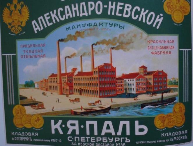 Жилой комплекс заменит склады на территории бывшей прядильно-ткацкой фабрики Ногина в Петербурге