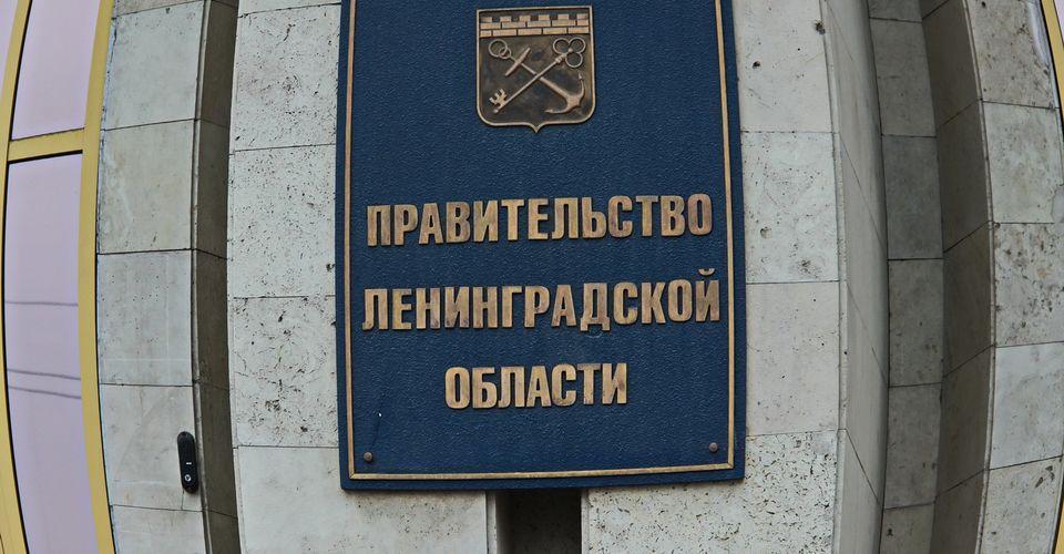 Правительство Ленобласти утвердило план реализации Стратегии социально-экономического развития до 2030 года