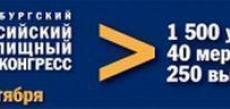 Завершается регистрация на Санкт-Петербургский Всероссийский жилищный конгресс