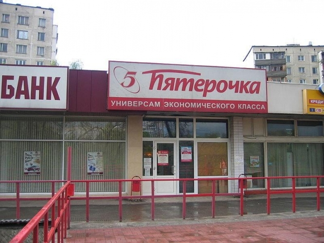 В 2018 году в Петербурге и Ленобласти откроются 50 магазинов «Пятерочка»