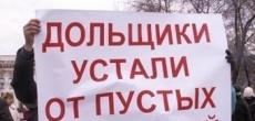 Столичных дольщиков обманули на 100 миллионов рублей