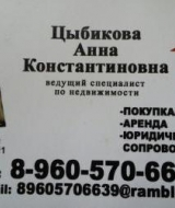Цыбикова Анна Константиновна