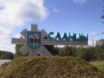 Правительство Ленобласти намерено развивать моногород Сланцы как столицу эко-промышленности региона