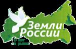Земли России - информация и новости в компании Земли России