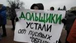 Минстрой РФ вводит дополнительные критерии для определения обманутых дольщиков
