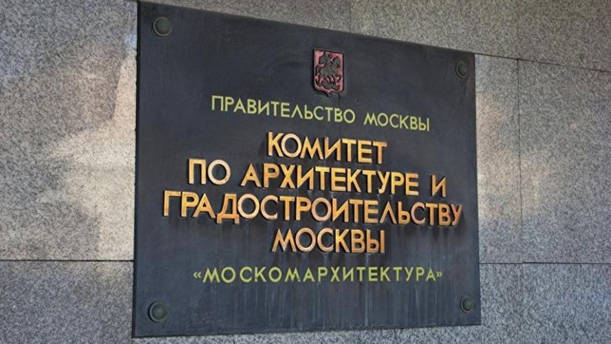 Москва пригласила иностранных архитекторов на конкурсной основе проектировать пилотные кварталы в рамках реновации