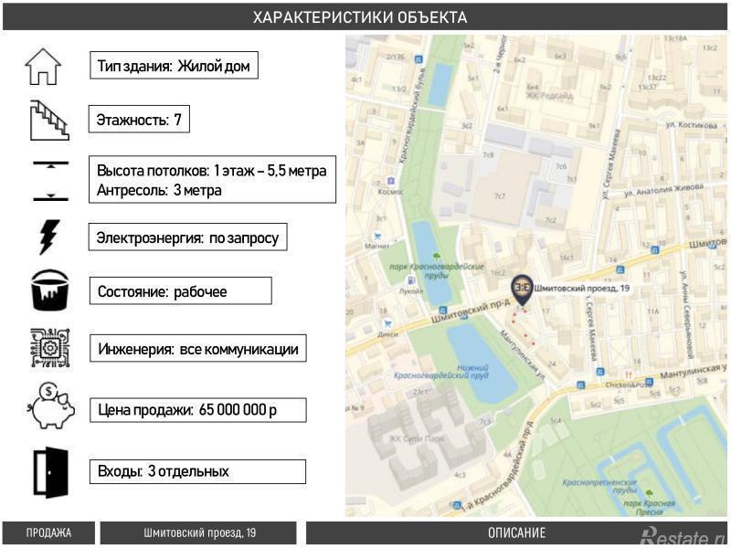 Продать Торговые помещения Москва,  Пресненский,  Выставочная, Шмитовский проезд