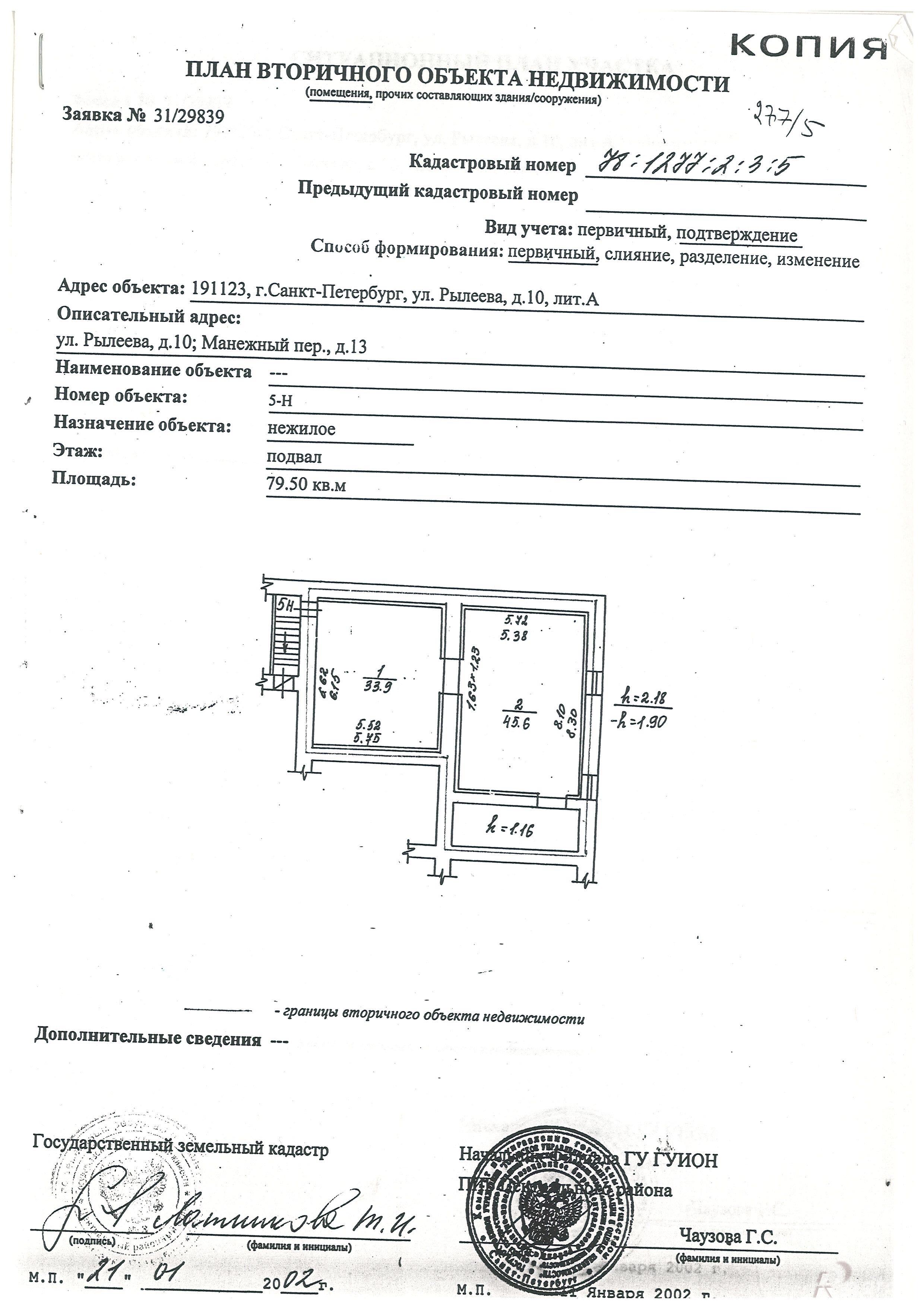 Продать Офисы Санкт-Петербург,  Центральный,  Чернышевская, Манежный пер