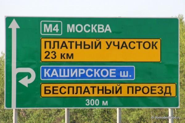 В Подмосковье заключено первое концессионное соглашение на строительство платной дороги